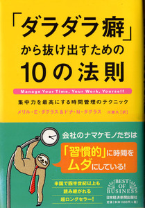 「ダラダラ癖」から抜け出すための10の法則.jpg