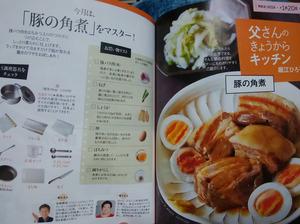 きょうの料理01.jpg