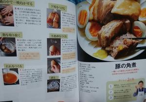 きょうの料理02.jpg