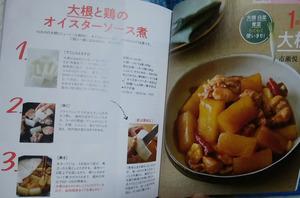 きょうの料理03.jpg