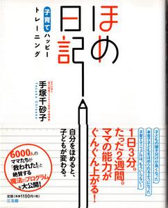 ほめ日記.jpg