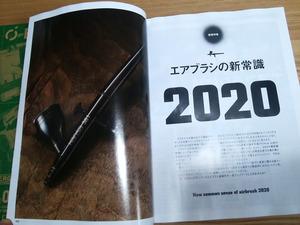ホビージャパン2020年20102.jpg