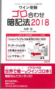 ワイン受験ゴロ合わせ暗記法 2018.jpg