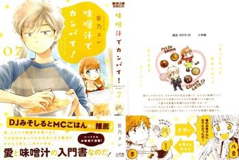 味噌汁でカンパイ! (7).jpg
