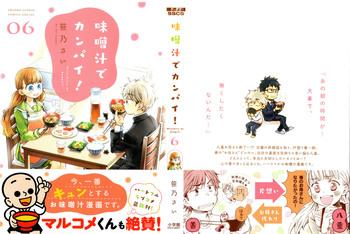 味噌汁でカンパイ! 6.jpg