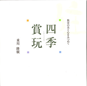 四季賞玩.jpg
