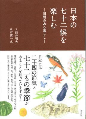 日本の七十二候を楽しむ  旧暦のある暮らし.jpg
