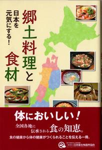 日本を元気にする!郷土料理と食材.jpg