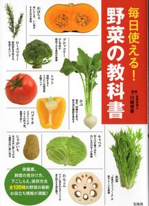 毎日使える! 野菜の教科書 1.jpg