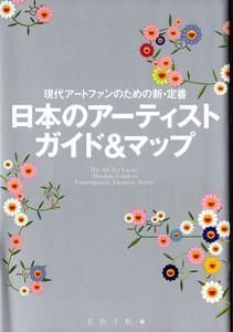 現代アートファンのための新・定番 日本のアー.jpg