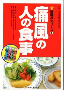 痛風の人の食事.jpg