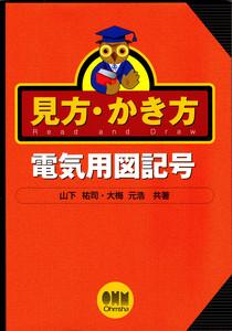 見方・かき方 電気用図記号.jpg
