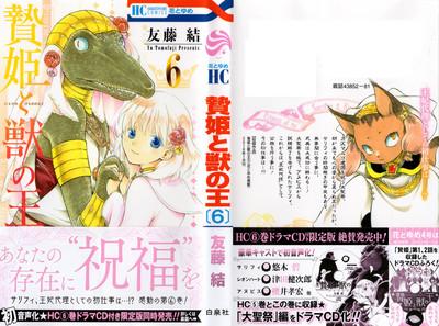 贄姫と獣の王 6.jpg