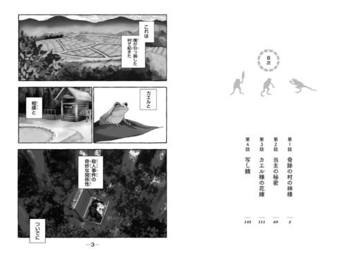 雨の日も神様と相撲をs.jpg