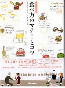 食べ方のマナーとコツ.jpg