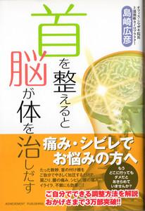 首を整えると脳が体を治しだす.jpg