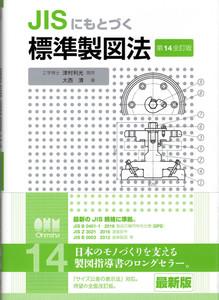 JISにもとづく 標準製図法(第14全訂版).jpg