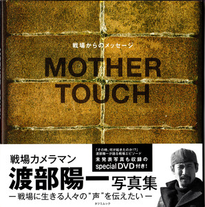 MOTHER TOUCH.jpg